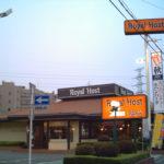RoyalHost_Restaurant