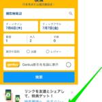 bookingdotcom-app11