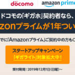 docomo191129amazon01-640×342-1